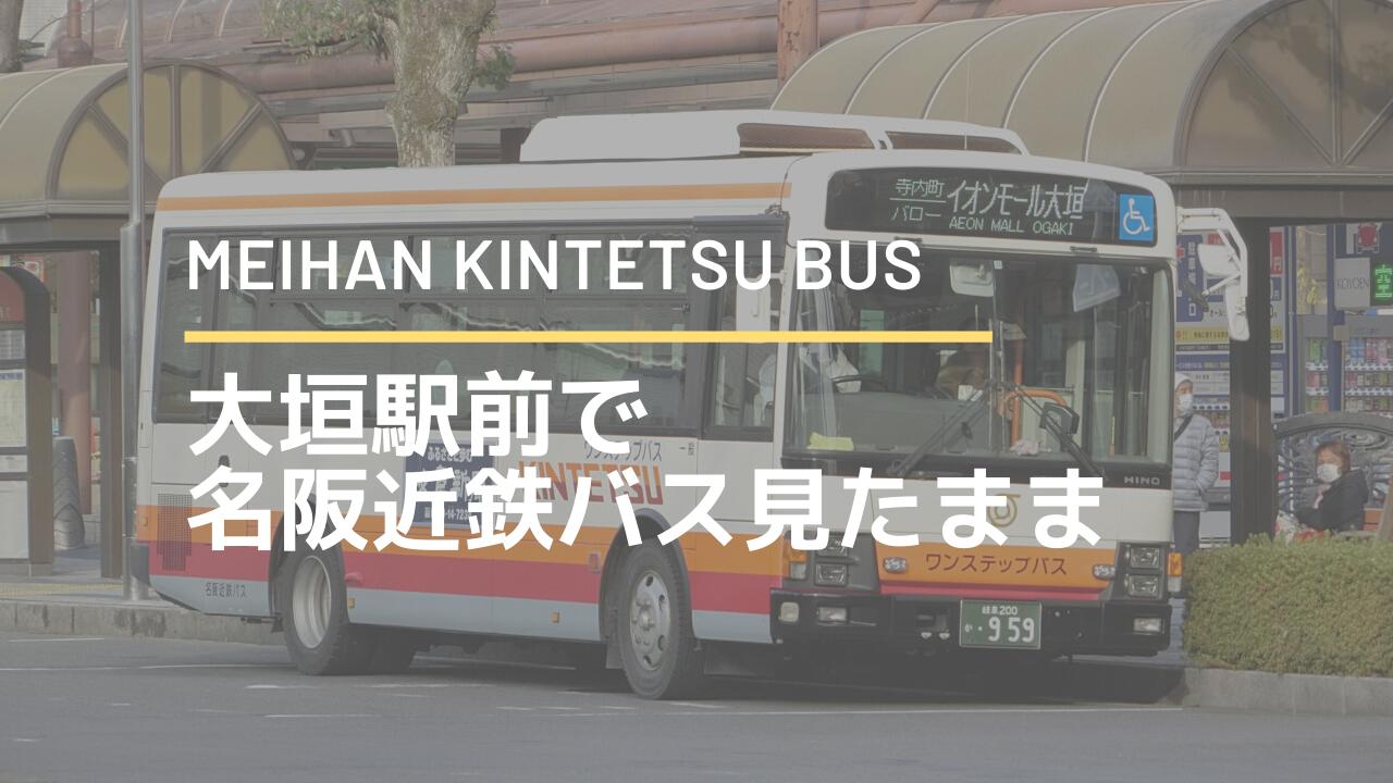 大垣競輪 バス