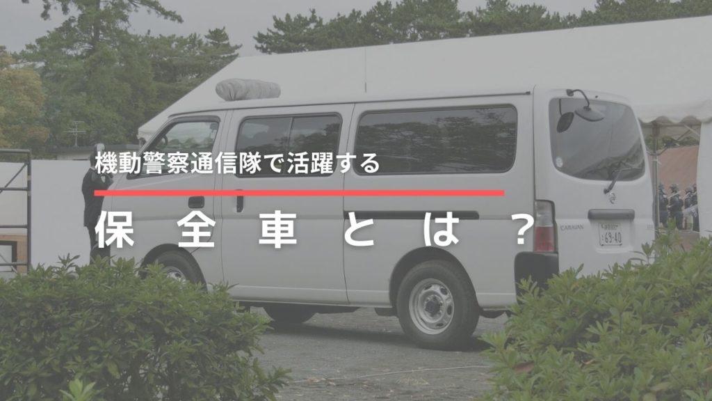 機動警察通信隊キャラバン_過去記事へのリンク画像