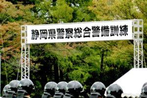 2014年静岡県警察総合警備訓練のまとめ記事用アイキャッチ